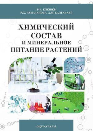 Химический состав и минеральное питание растений
