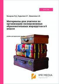 Материалы для учителя по организации экскурсионных образовательных маршрутов в 6 классе