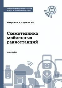 Схемотехника мобильных радиостанций