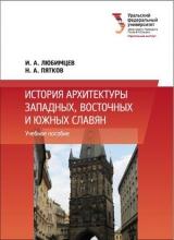 История архитектуры западных, восточных и южных славян