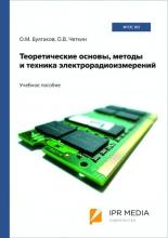 Теоретические основы, методы и техника электрорадиоизмерений