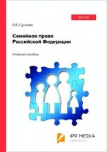 Семейное право Российской Федерации