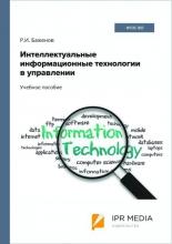 Интеллектуальные информационные технологии в управлении
