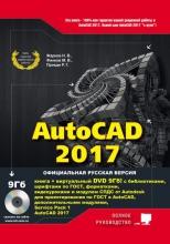 AutoCAD 2017. Полное руководство
