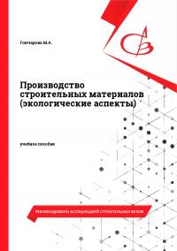 Производство строительных материалов (экологические аспекты)