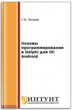 Основы программирования в Delphi для ОС Android