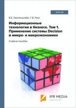 Информационные технологии в бизнесе. Том 1. Применение системы Decision в микро- и макроэкономике