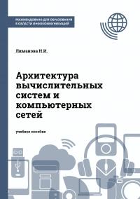 Архитектура вычислительных систем и компьютерных сетей