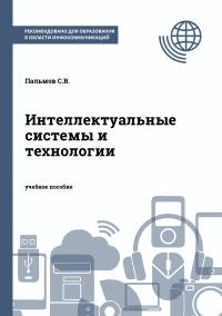 Интеллектуальные системы и технологии
