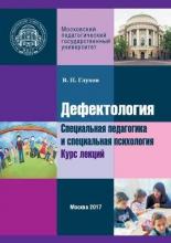 Дефектология. Специальная педагогика и специальная психология