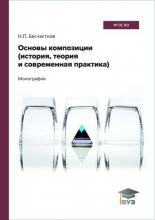 Основы композиции (история, теория и современная практика)