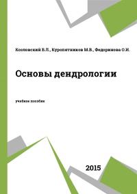 Основы дендрологии
