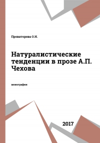 Натуралистические тенденции в прозе А.П. Чехова