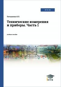 Технические измерения и приборы. Часть 1