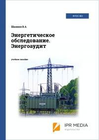 Энергетическое обследование. Энергоаудит