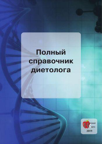 Полный справочник диетолога