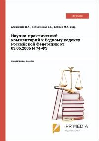 Научно-практический комментарий к Водному кодексу Российской Федерации от 03.06.2006 N 74-ФЗ