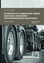 Особенности отдельных видов грузовых перевозок (автомобильный транспорт)