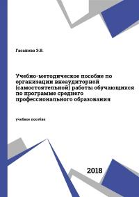 Учебно-методическое пособие по организации внеаудиторной (самостоятельной) работы обучающихся по программе среднего профессионального образования