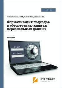 Формализация подходов к обеспечению защиты персональных данных