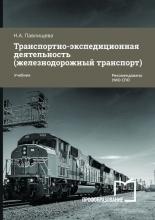 Транспортно-экспедиционная деятельность (железнодорожный транспорт)