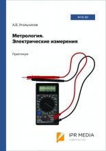 Метрология. Электрические измерения