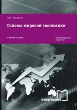 Основы мировой экономики