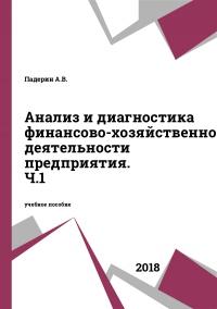 Анализ и диагностика финансово-хозяйственной деятельности предприятия. Ч.1