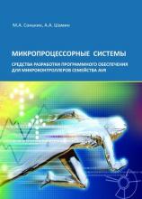 Микропроцессорные системы. Средства разработки программного обеспечения для микроконтроллеров семейства AVR