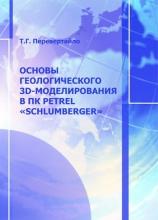 Основы геологического 3D-моделирования в ПК Petrel «Schlumberger»