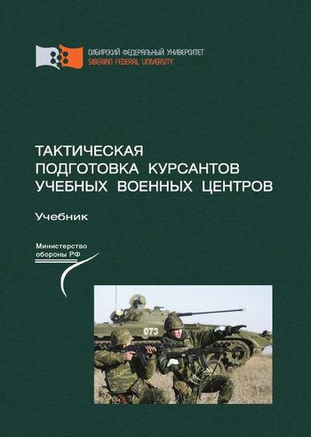 Тактическая подготовка курсантов учебных военных центров
