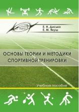 Основы теории и методики спортивной тренировки