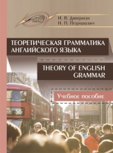 Теоретическая грамматика английского языка. Teory of English Grammar
