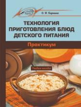 Технология приготовления блюд детского питания. Практикум