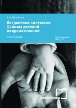 Возрастная анатомия. Основы детской невропатологии