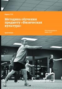 Методика обучения предмету «Физическая культура»