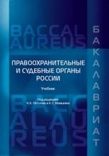 Правоохранительные и судебные органы России