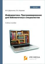 Информатика. Программирование для библиотечных специалистов