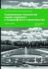 Современные технологии садово-паркового и ландшафтного строительства