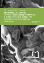 Биохимия. В 2 частях. Часть 2. Основные регуляторы и биологические жидкости человеческого организма