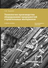 Технология производства оборудования предприятий строительных материалов