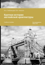 Краткая история английской архитектуры