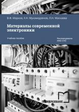 Материалы современной электроники