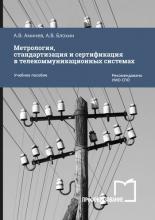 Метрология, стандартизация и сертификация в телекоммуникационных системах