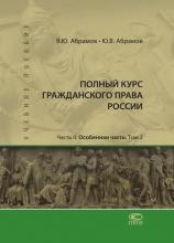 Полный курс гражданского права России. Ч.II. Особенная часть. Т.2