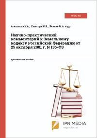Научно-практический комментарий к Земельному кодексу Российской Федерации от 25 октября 2001 г. N 136-ФЗ