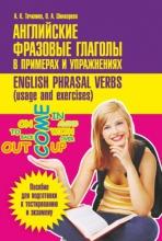 Английские фразовые глаголы в примерах и упражнениях = English phrasal verbs (usage and exercises)