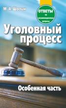 Уголовный процесс. Особенная часть