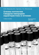 Основы патологии. Синдром лихорадки: характеристика и лечение