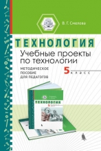 Учебные проекты по технологии. 5 класс
